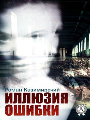 cover image of Иллюзия ошибки