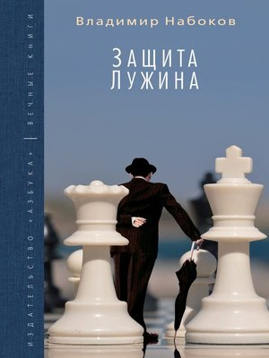 cover image of Защита Лужина
