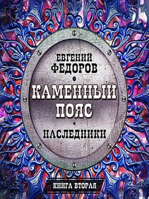 cover image of Каменный пояс.