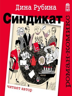 cover image of Синдикат
