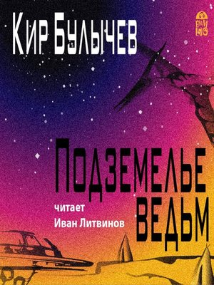 cover image of Подземелье ведьм