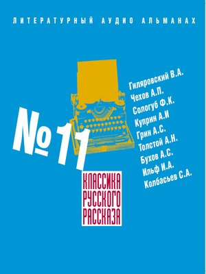 cover image of Классика русского рассказа № 11