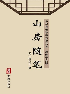 cover image of 山房随笔(简体中文版)