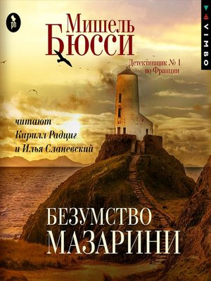 cover image of Безумство Мазарини