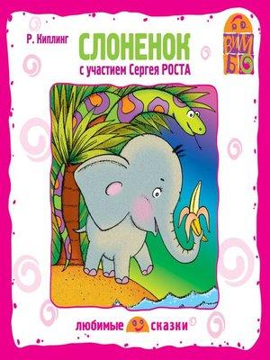 cover image of Слоненок