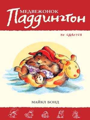 cover image of Медвежонок Паддингтон не сдается. Кн.6