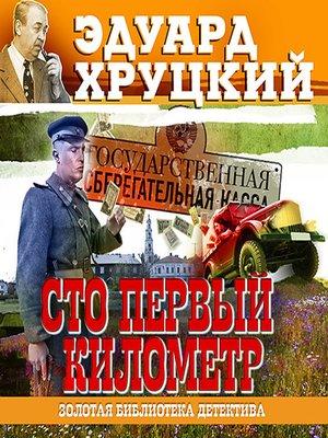 cover image of Сто первый километр