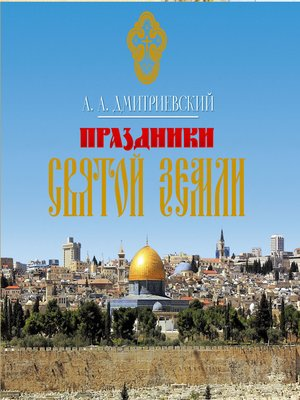 cover image of Праздники Святой Земли