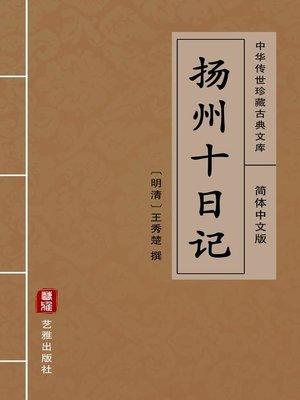 cover image of 扬州十日记(简体中文版)
