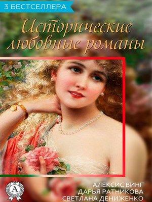 """cover image of Сборник """"3 бестселлера. Исторические любовные романы"""""""