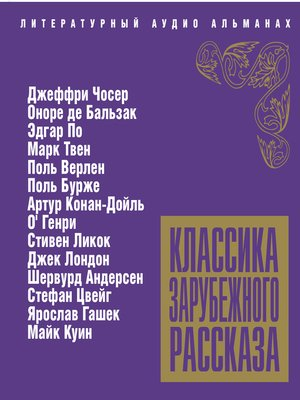 cover image of Классика зарубежного рассказа № 5