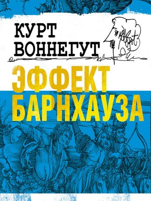cover image of Эффект Барнхауза