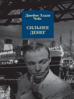 cover image of Сильнее денег