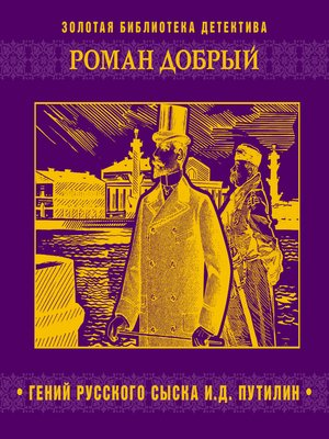 cover image of Гений русского сыска И.Д. Путилин