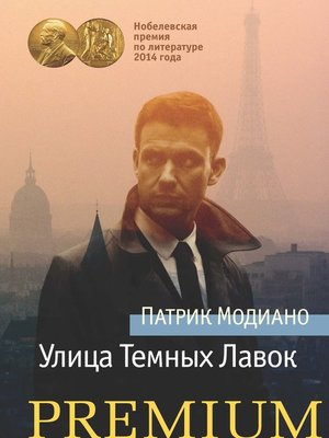 cover image of Улица Темных Лавок