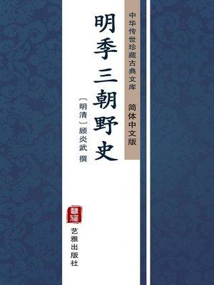 cover image of 明季三朝野史(简体中文版)