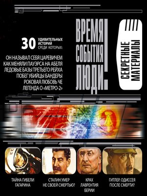 cover image of Секретные материалы