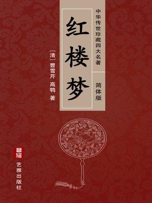 cover image of 红楼梦(简体中文版)—中华传世珍藏四大名著