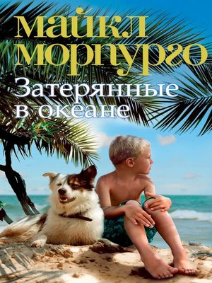 cover image of Затерянные в океане