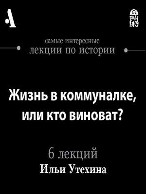 cover image of Жизнь в коммуналке, или кто виноват? (Лекции Arzamas)