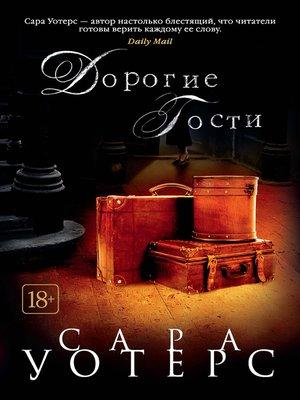 cover image of Дорогие гости