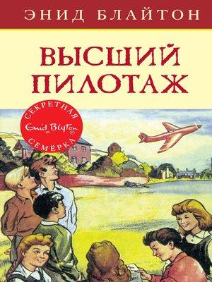 cover image of Высший пилотаж
