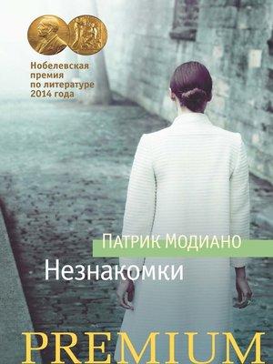 cover image of Незнакомки