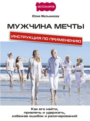 cover image of Мужчина мечты