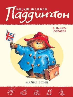 cover image of Медвежонок Паддингтон в центре Лондона. Кн.8