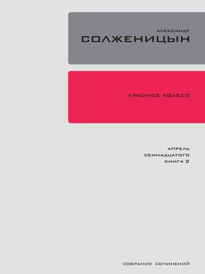 cover image of Красное Колесо. Узел 4