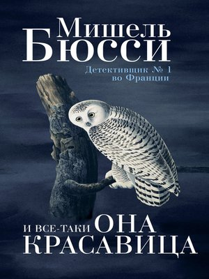 cover image of И все-таки она красавица