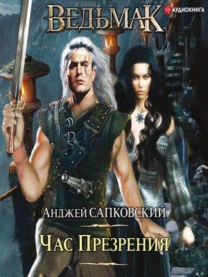 cover image of Час Презрения. Ведьмак