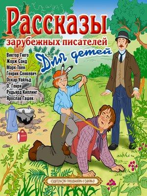 cover image of Рассказы зарубежных писателей для детей