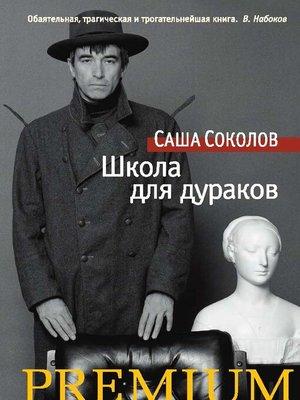 cover image of Школа для дураков