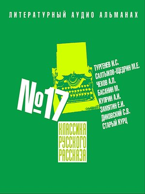 cover image of Классика русского рассказа № 17