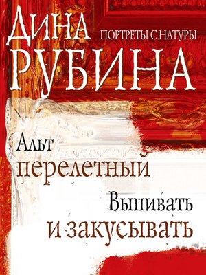 cover image of Альт перелетный. Выпивать и закусывать