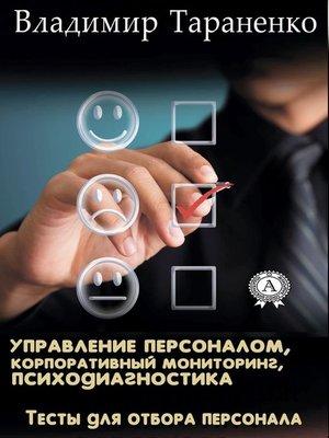 cover image of Управление персоналом, корпоративный мониторинг, психодиагностика