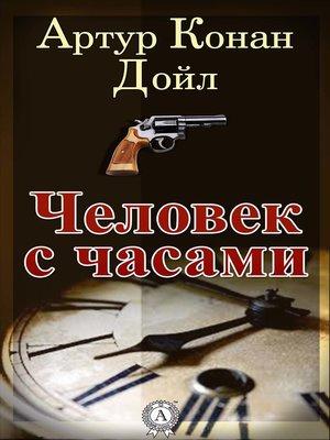 cover image of Человек с часами