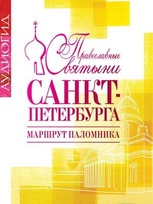 cover image of Православные святыни Санкт-Петербурга