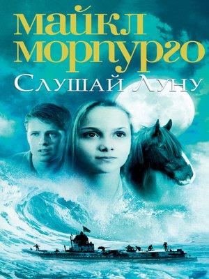 cover image of Слушай Луну