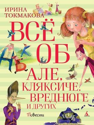 cover image of Все об Але, Кляксиче, Вреднюге и других