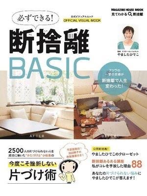 cover image of 必ずできる断捨離BASIC