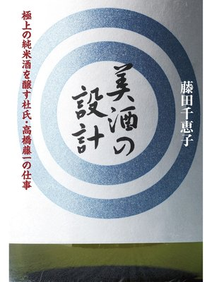 cover image of 美酒の設計