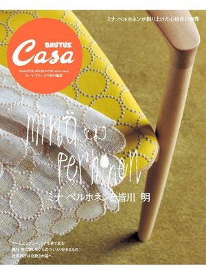 cover image of Casa BRUTUS特別編集