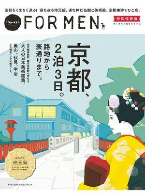 cover image of Hanako FOR MEN 特別保存版 京都、2泊3日。路地から表通りまで。: 本編