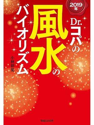 cover image of 2019年 Dr.コパの風水のバイオリズム: 本編