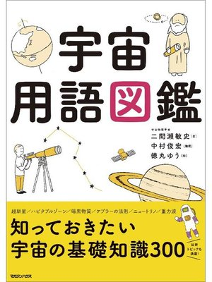 cover image of 宇宙用語図鑑: 本編