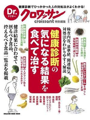 cover image of Dr.クロワッサン 健康診断の気になる結果を食べて治す