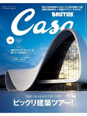 cover image of Casa BRUTUS (カーサ・ブルータス)
