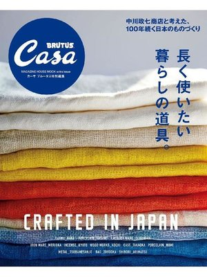 cover image of Casa BRUTUS特別編集 長く使いたい暮らしの道具。